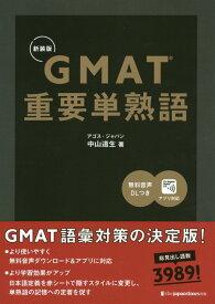 GMAT重要単熟語(新装版) [ 中山道生 ]
