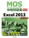Microsoft Office Specialist攻略問題集(Excel 2013)第2版 [ 土岐順子 ]