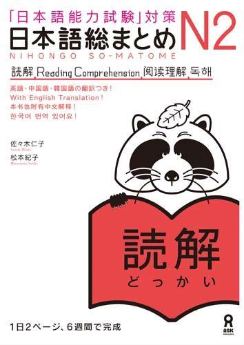 日本語総まとめN2読解 「日本語能力試験」対策 [ 佐々木仁子 ]