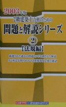 2級建築士合格のための問題と解説シリーズ(2003年版 2)