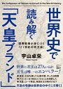 世界史で読み解く「天皇ブランド」 国際教養が身につく「21世紀の君主論」 [ 宇山卓栄 ]