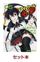 ハイスクールD×D(コミック版) 1-10巻セット
