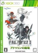 ファイナルファンタジーXI アドゥリンの魔境 Xbox360版