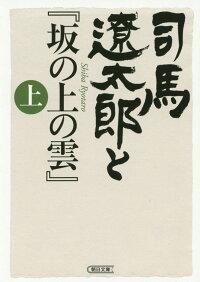 司馬遼太郎と『坂の上の雲』(上) (朝日文庫)