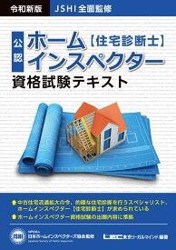 ホームインスペクター資格試験テキスト(令和新版) JSHI公認 [ 日本ホームインスペクターズ協会 ]