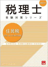 住民税個別・総合計算問題集(2021年) (税理士受験対策シリーズ) [ 資格の大原税理士講座 ]