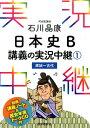 石川晶康日本史B講義の実況中継(1(原始〜古代)) [ 石川晶康 ]