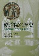 修道院の歴史