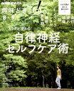 カラダが変わる!自律神経セルフケア術 (NHKテキスト NHK趣味どきっ! 2018年8月ー9月) [ NHK出版 ]