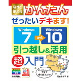 Windows7→10引っ越し&活用超入門