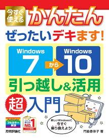 今すぐ使えるかんたん ぜったいデキます! Windows 7→10 引っ越し&活用 超入門 [ 門脇香奈子 ]
