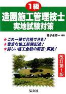 1級造園施工管理技士実地試験対策改訂第1版