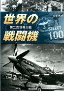 【謝恩価格本】第二次世界大戦 世界の戦闘機SELECT100