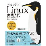 本気で学ぶLinux実践入門