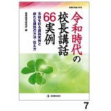令和時代の校長講話66実例 (教職研修総合特集)
