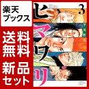 ヒマワリ 1-3巻セット【特典:透明ブックカバー巻数分付き】