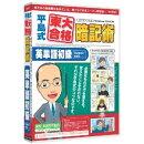 平島式東大合格暗記術 英単語初級