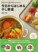 【バーゲン本】今日からはじめる干し野菜