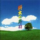 永遠のサントラ 999 BEST & MORE::将太の寿司 オリジナル・サウンドトラック