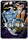 オーバーロード (7) (角川コミックス・エース) [ 深山 フギン ]