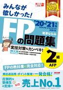 2020-2021年版 みんなが欲しかった! FPの問題集2級・AFP