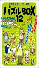 パズルBOX(12)
