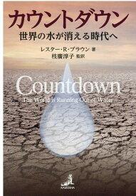 カウントダウン 世界の水が消える時代へ [ レスター・ブラウン ]