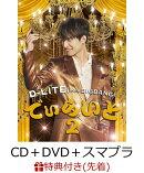 【先着特典】でぃらいと 2 (CD+DVD+スマプラミュージック&ムービー) (B3ポスター付き)