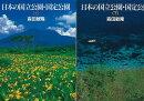 【バーゲン本】日本の国立公園・国定公園 上下