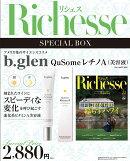 Richesse(リシェス)No.22 × 「ビーグレン」 QuSomeレチノA 特別セット