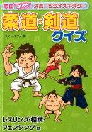 柔道・剣道クイズ
