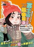 富士山さんは思春期(3) 雪かきトキメキ…編