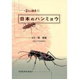 日本のハンミョウ (環境Eco選書)