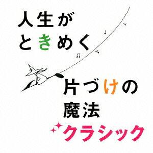 片づけコンサルタント近藤麻理恵プロデュース 人生がときめく片づけの魔法クラシック [ (クラシック) ]