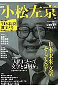 追悼小松左京