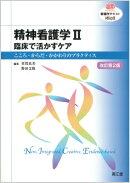 精神看護学(2)改訂第2版