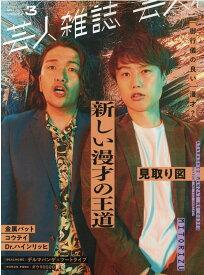 クイック・ジャパン別冊 芸人雑誌volume3
