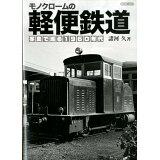 モノクロームの軽便鉄道 (イカロスMOOK)