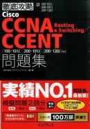 徹底攻略Cisco CCNA Routing & Switching//CCEN