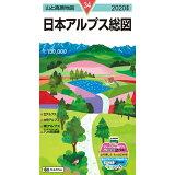 日本アルプス総図(2020年版) (山と高原地図)
