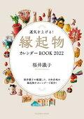 【予約】運気を上げる!縁起物カレンダーBOOK2022