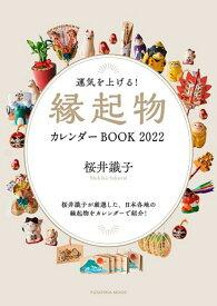運気を上げる!縁起物カレンダーBOOK2022 (扶桑社ムック) [ 桜井識子 ]