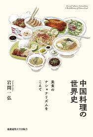 中国料理の世界史 美食のナショナリズムをこえて [ 岩間 一弘 ]