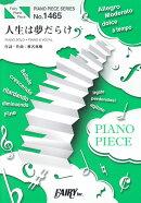 ピアノピース1465 人生は夢だらけ by 椎名林檎 (ピアノソロ・ピアノ&ヴォーカル)〜アルバム「逆輸入 〜航空…
