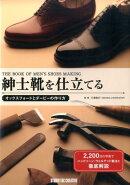 紳士靴を仕立てる