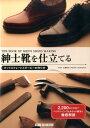 紳士靴を仕立てる [ 三澤則行 ]