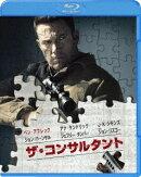ザ・コンサルタント【Blu-ray】