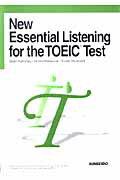 新TOEICテストリスニングのための基礎演習