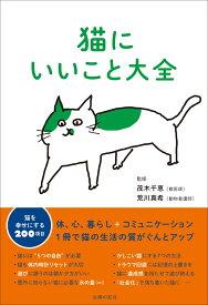 猫にいいこと大全 [ 茂木千恵 ]
