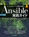 Ansible実践ガイド第3版 コードによるインフラ構築の自動化 (impress top gear) [ 北山晋吾 ]